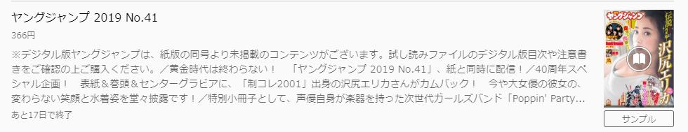 週刊ヤングジャンプ「沢尻エリカ」U-NEXT,画像
